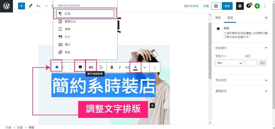 外贸网站搭建教程 - 段落标题设置