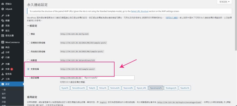 外贸网站搭建教程 - 博客文章链接设置