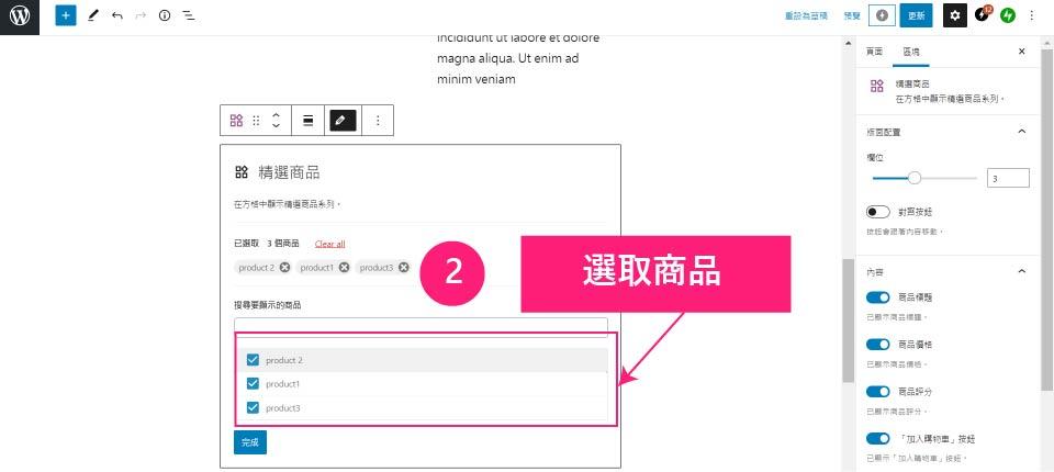 外贸网站搭建教程 - 热销商品设置选择商品