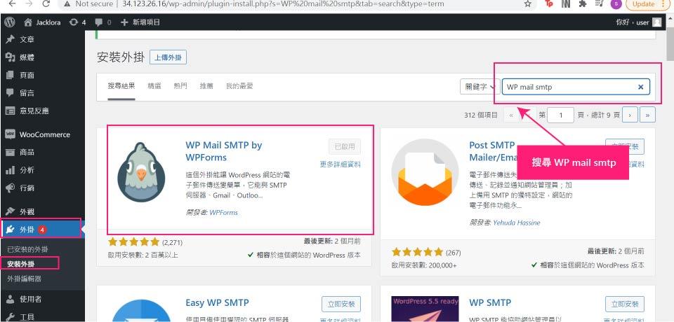 外贸网站搭建教程 - WordPress安装WooCommerce插件