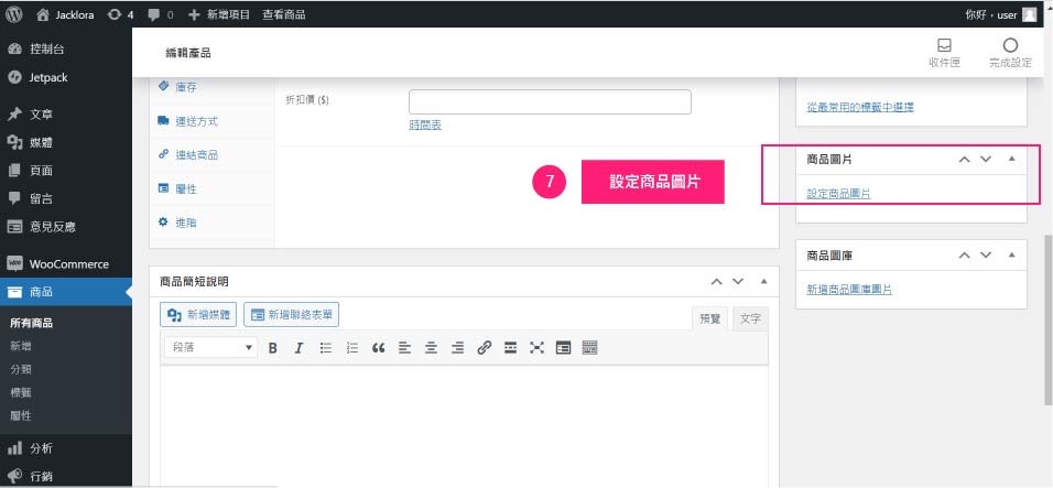 外贸网站搭建教程 - WooCommerce设置商品图片