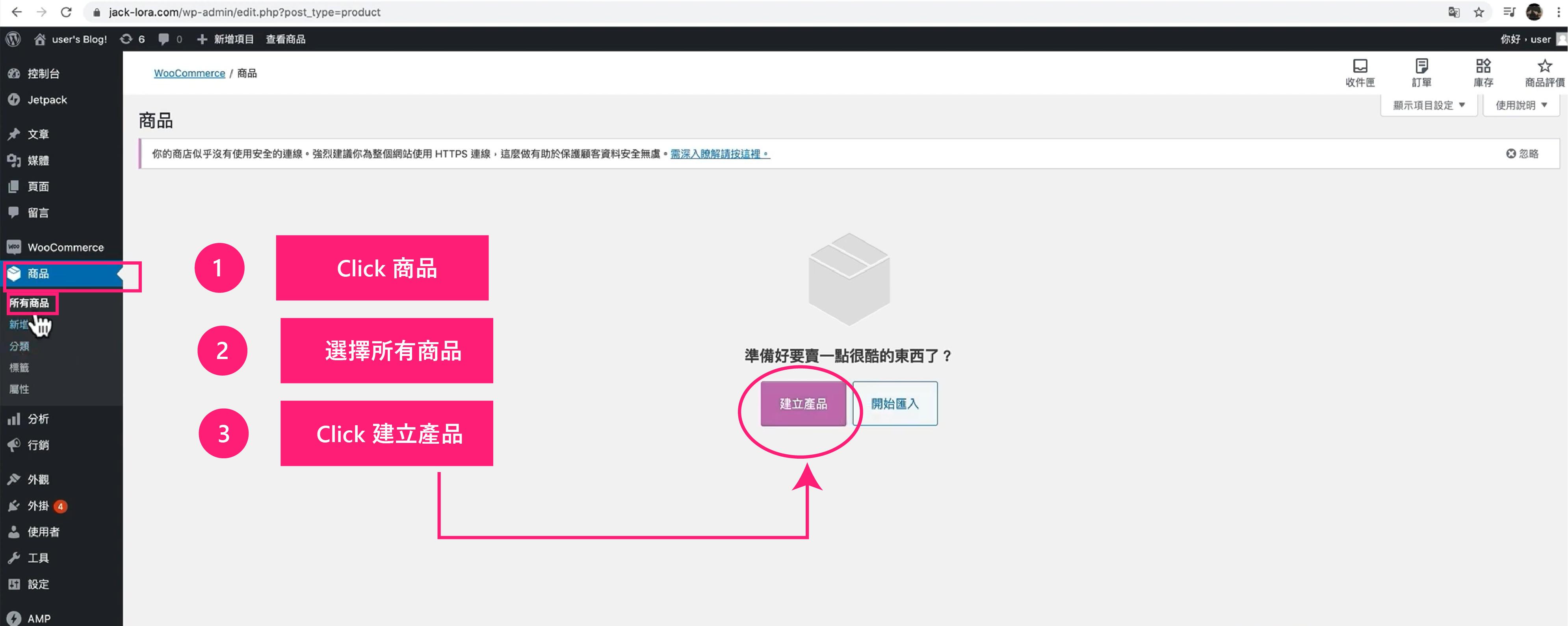 外贸网站搭建教程 - WooCommerce创建商品