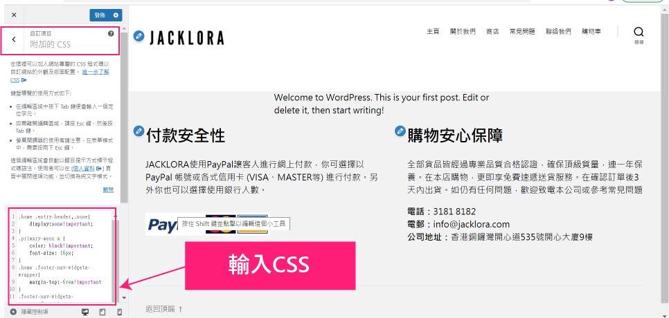 外贸网站搭建教程 - CSS设置样式