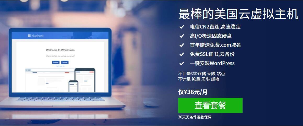 Bluehost主机产品介绍