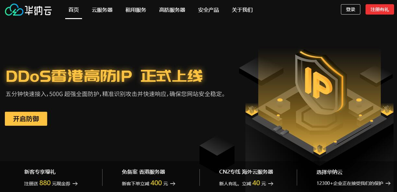 华纳云怎么样 - 香港和美国CN2优化线路