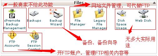 cpanel教程文件管理界面